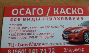 Все виды страхования ОСАГО/КАСКО